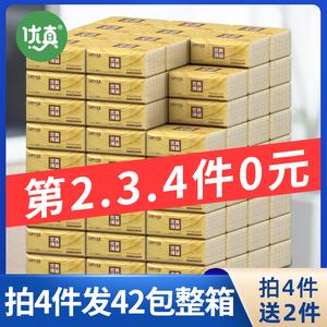 10包竹浆本色抽纸家用卫生纸巾实惠装擦手纸抽取式餐巾纸整箱批发