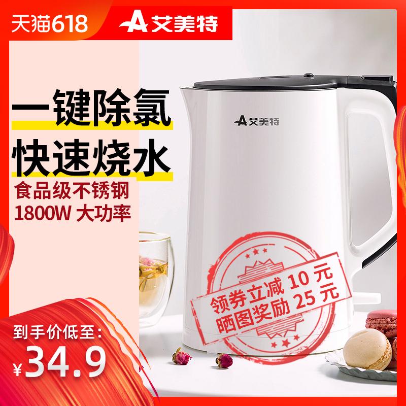 艾美特电热水壶家用304不锈钢烧水壶自动断电大容量电水壶热水壶