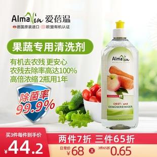 水果果蔬清洗剂果蔬专用去农残洗水果蔬菜的清洁剂婴儿可用果蔬净