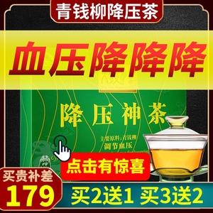买2送1青钱柳降压神茶正品降血压