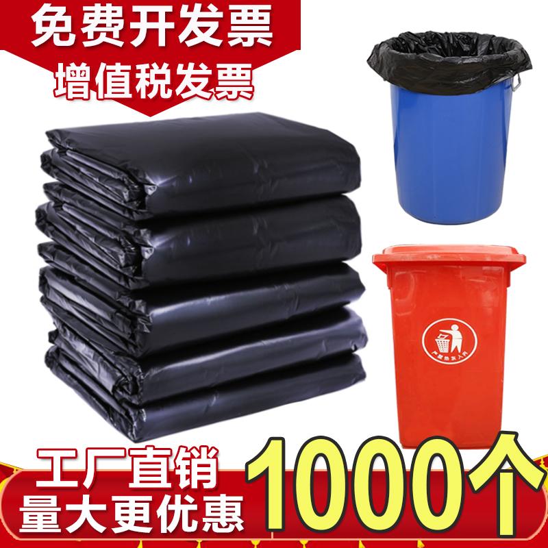 大垃圾袋大号商用加厚黑色70酒店100环卫物业60塑料80批发90超大