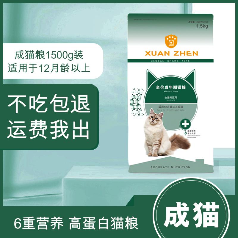 轩珍猫粮宠物用品成猫主粮12个月大猫粮包邮1.5kg折耳猫英短布偶