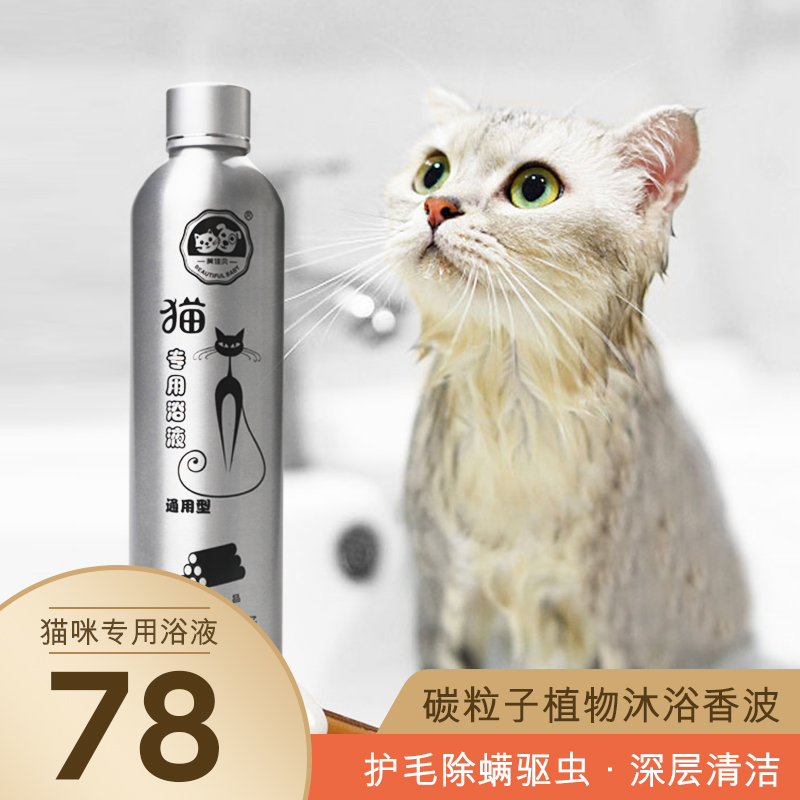All kinds of general pet shampoo, cat shower gel, cat special hair protection, acarid and insect repellent cat bath pet products