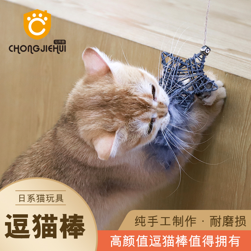 Eden cat pet products are made by hand. They are made by Japanese natural wind cat toys. They are specially used for biting cats
