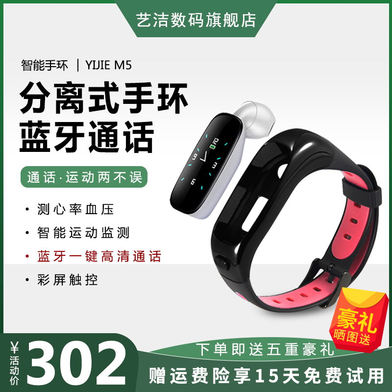 Smart Bracelet male Bluetooth headset 2 in 1 separate exercise heart rate blood pressure health sleep monitoring multi function waterproof watch for women Huawei millet vivo Apple Samsung oppo