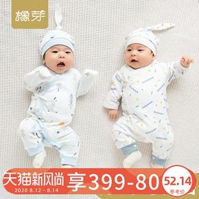 橡芽新生婴儿儿衣服初生纯棉和尚服连体春夏秋冬季刚出生薄款宝宝