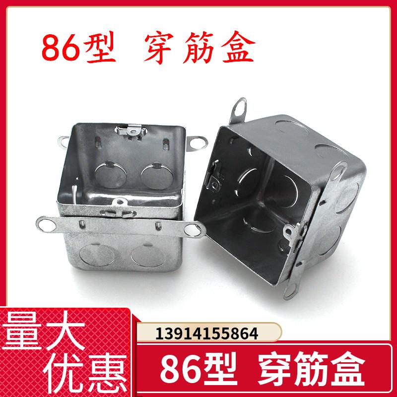 KBG配件86型金属穿筋盒铁接线盒暗装拉伸盒86型长宽75*75MMH70H80