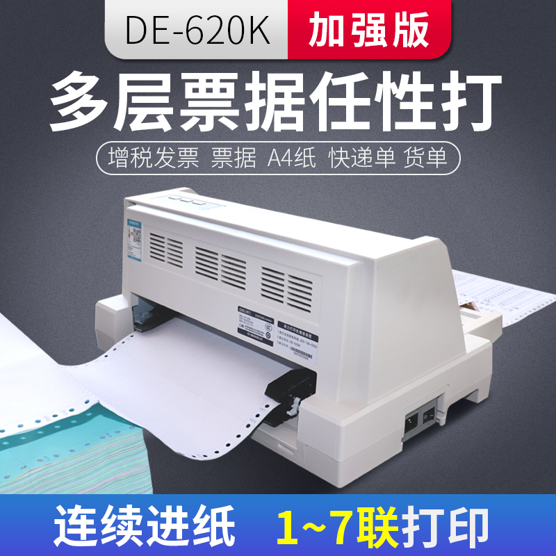 Deli 620K needle printer value-added tax invoice delivery note shipment out of the warehouse single needle punch type 630K triple four-piece five-piece six-piece tax invoice special triple bill tax-controlled invoicing