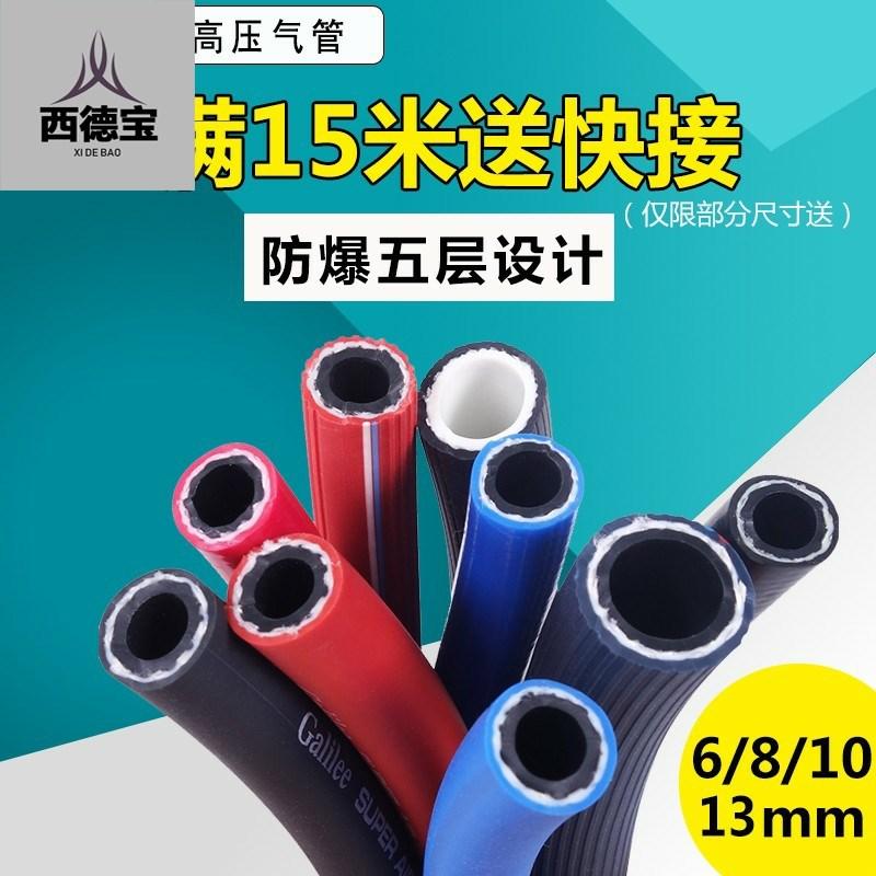 实用风炮高压气管防爆8mm空压机汽修耐高温氩气喷漆软管10mm气泵