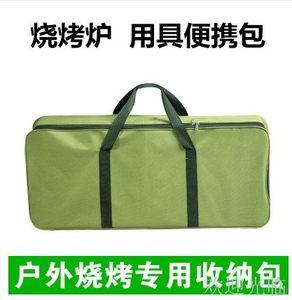 。烤炉烧烤架工具包专用牛津布包手提袋子烧烤包袋子便携包收纳。