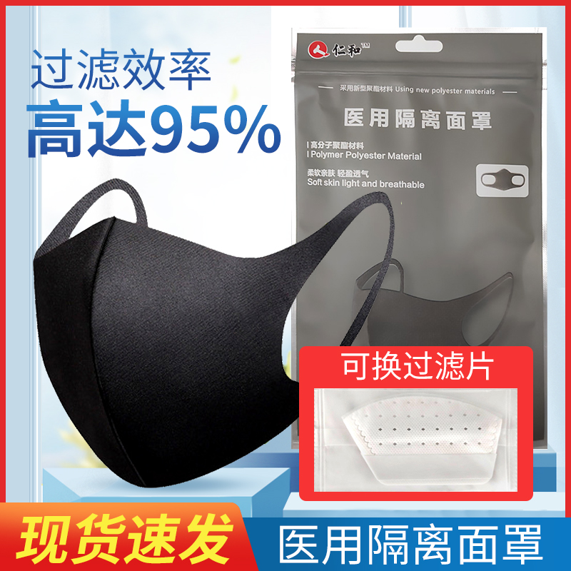 Renhe medical isolation mask one time anti haze and anti PM2.5 male and female adult black mask available