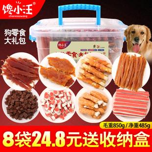 馋小汪狗零食大礼包泰迪金毛狗吃的补钙训犬宠物牛肉粒磨牙棒整箱