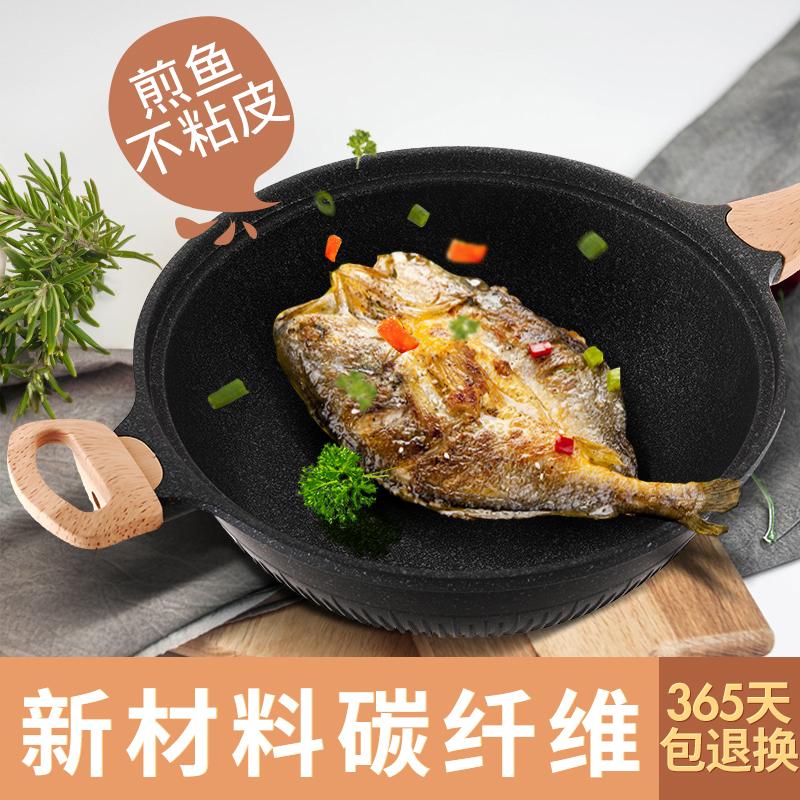 美菱麦饭石色不粘炒锅平底锅家用无油烟电磁炉燃气通用炒菜锅中式