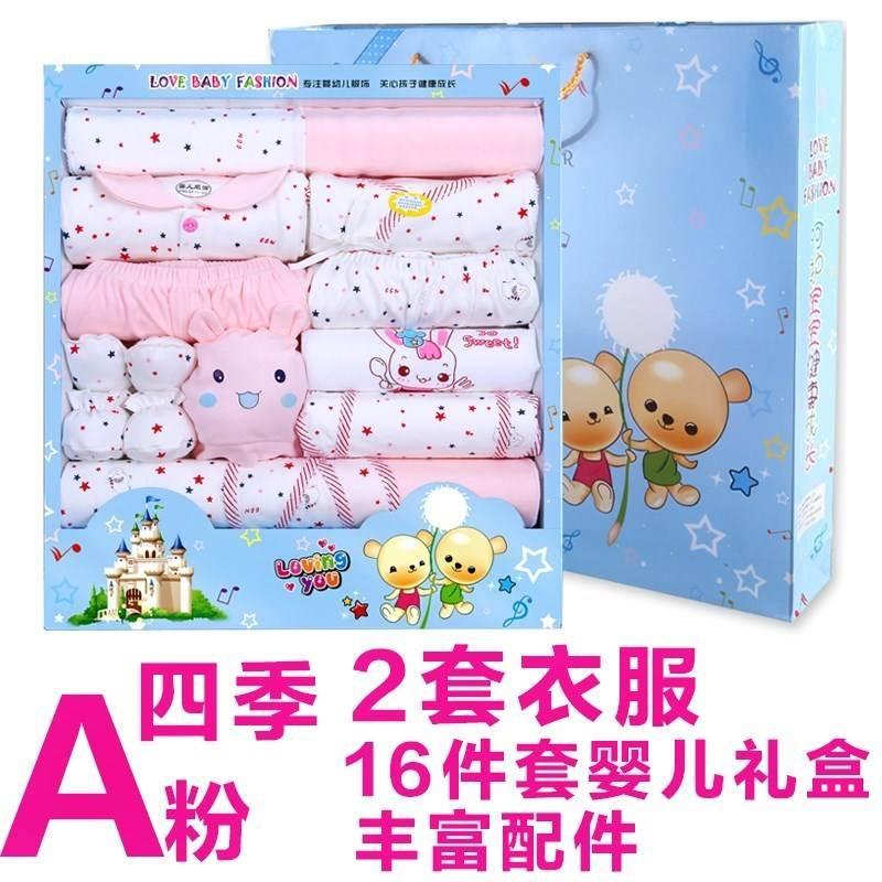 婴儿用品大全礼盒套盒刚出生小孩0-3个月bb衣服装纯棉女0-6