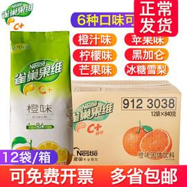 雀巢果维C橙汁粉固体饮料冲剂柠檬果汁粉冲饮商用大包装冲饮整箱图片
