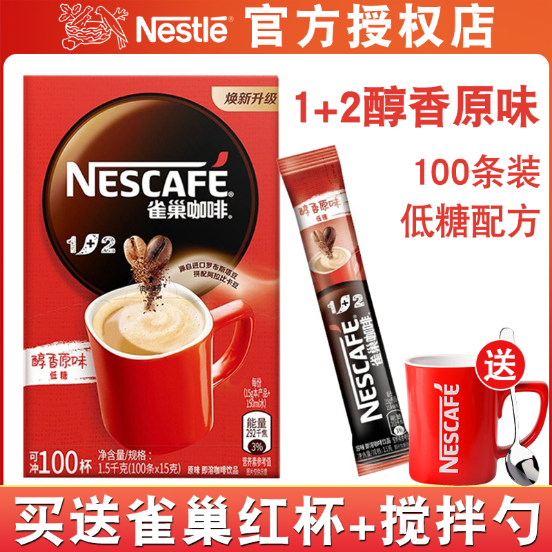 Nestle coffee 100 bars packed in boxes, Nestle coffee bars packed in original three in one coffee, Nestle instant and affordable