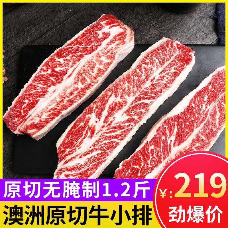 澳洲进口安格斯雪花牛小排新鲜非腌制原切厚切谷饲牛扒肉正品牛排