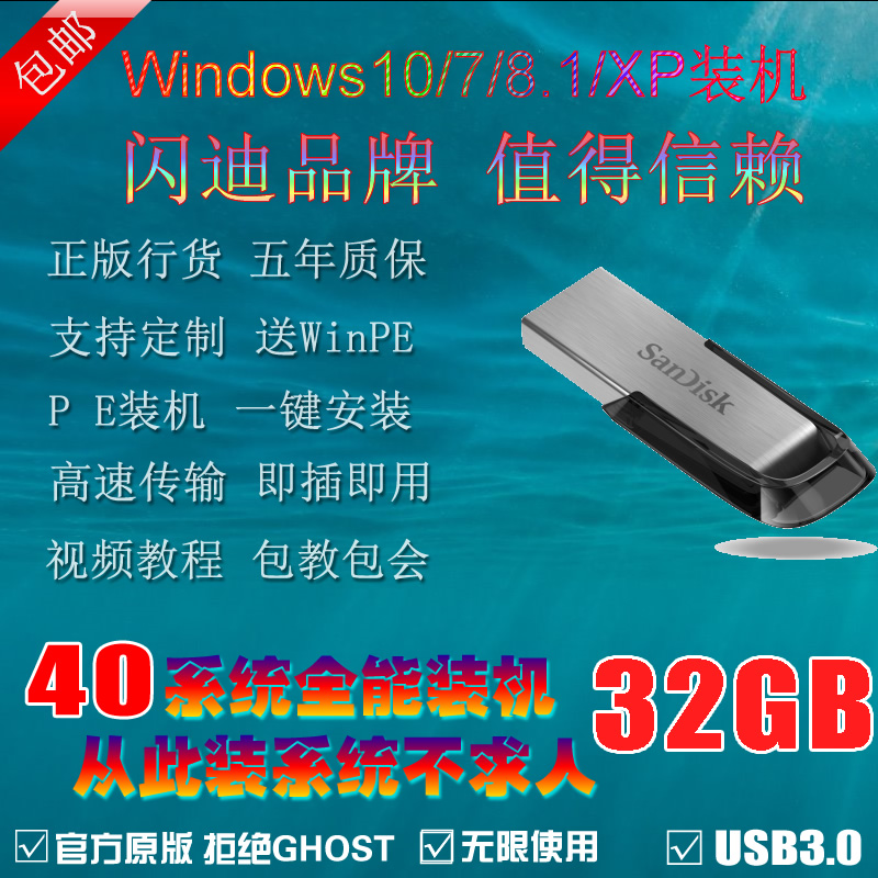 32G闪迪 USB3.0重装电脑系统U盘PE一键安装U盘官方纯净旗舰专业版