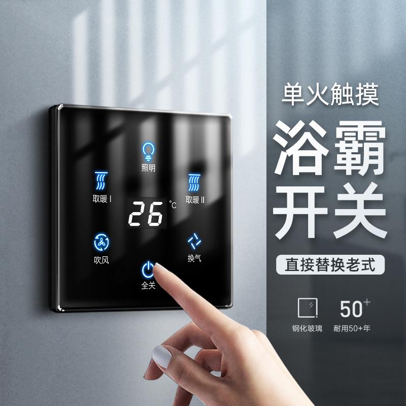 浴霸开关五开智能触摸卫生间浴室4四开防水5五合一触屏控制灯面板