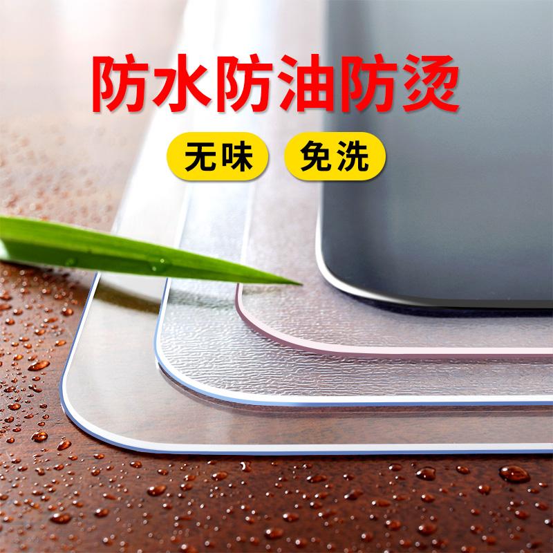 软玻璃透明桌垫防水pvc防烫防油免洗家用水晶板餐桌垫长方形桌布