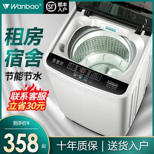 万宝洗衣机全自动家用租房小型迷你洗烘脱一体学生宿舍波轮洗衣机图片