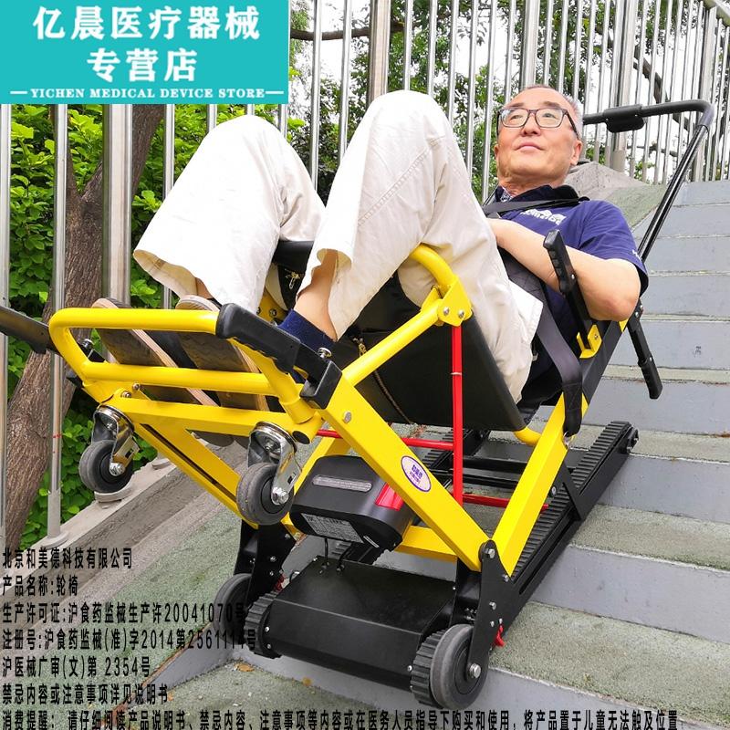 限时抢购电动爬楼轮椅车电动履带智能上下楼梯轮椅老年人折叠爬楼机