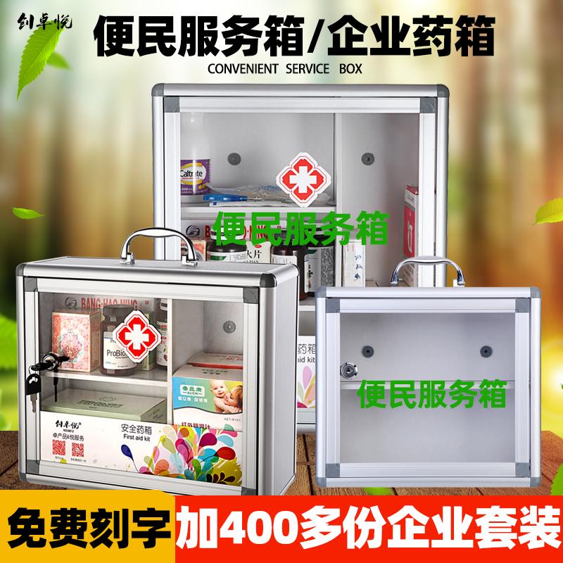 铝合金家用药箱壁挂式便民服务箱带锁单位银行便民箱医疗急救箱