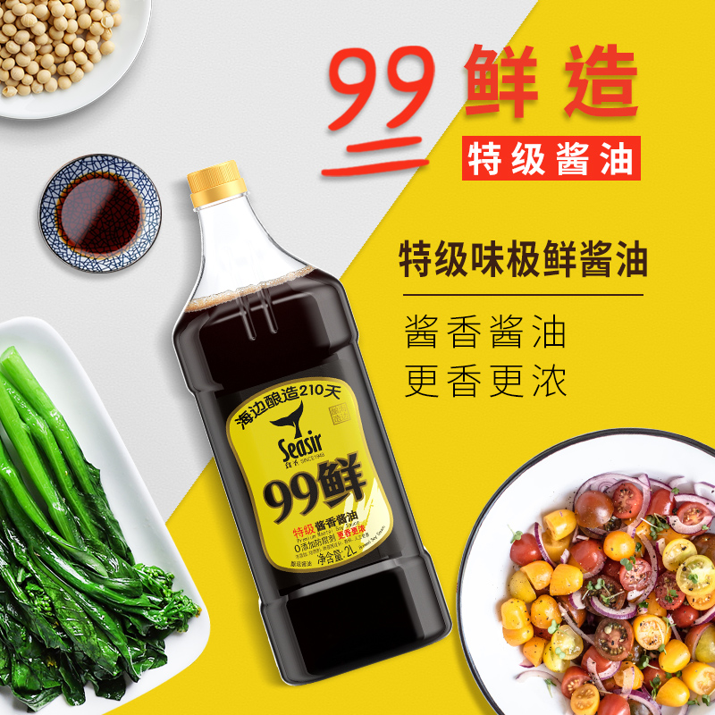 食圣99鲜酱油2L家用生抽非转基因特级纯粮酿造酱香酱油炒菜调味品网上购物优惠券