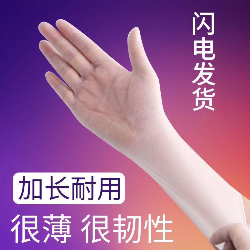 洗碗手套女厨房家用家务防水洗菜乳胶一次性加长PVC超薄紧手耐用