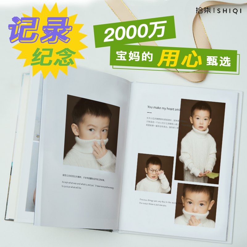 拾柒宝宝成长照片书幼儿定制相册本