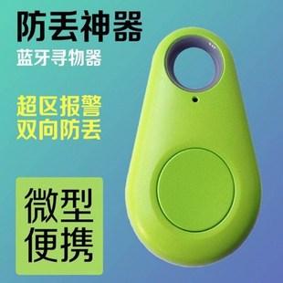 蓝牙防丢器智能手机防丢失钥匙扣报警器双向寻找器定位防丢神器
