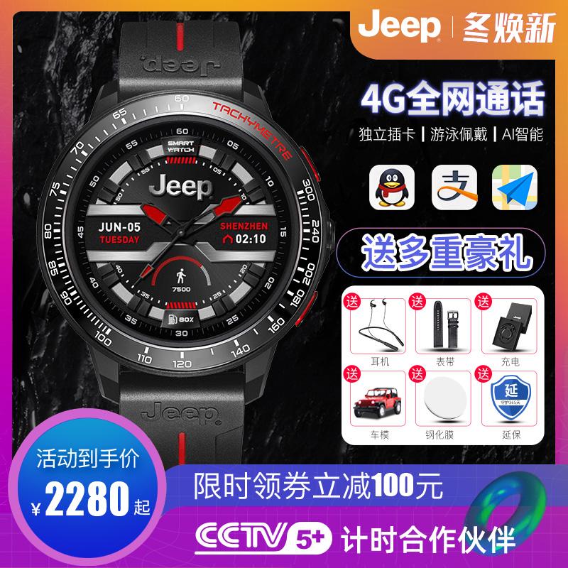 【全新上市】Jeep 4G全网通蓝牙智能表NFC游泳运动学生成人智能手环多功能插卡手表男电话防水腕表