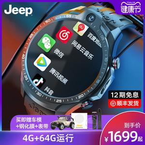 Jeep吉普黑骑士智能手表双摄4G全网通话防水定位监测心率血氧多功能手表男可插卡通话蓝牙安卓黑科技运动手环