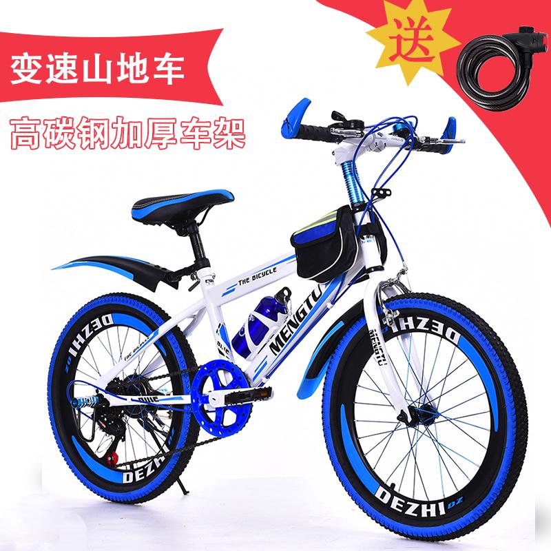 变速山地自行车儿童20寸22寸24寸成人山地车男女孩7-16岁变速单车