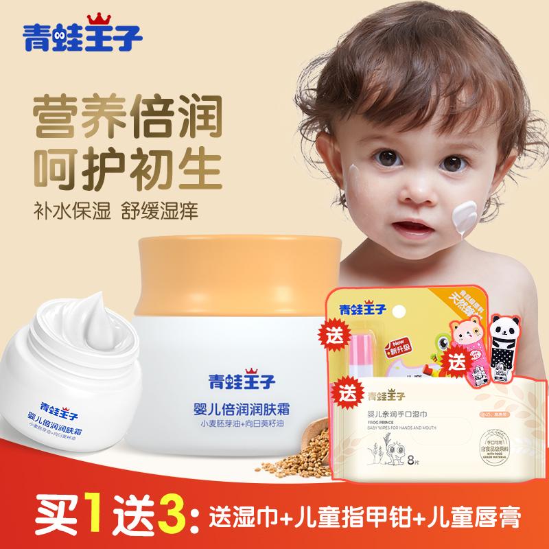 青蛙王子宝宝面霜婴幼儿倍润润肤霜天然滋润保湿儿童擦脸护肤霜香