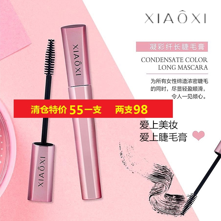 Small, fair, long, mascara, big eye, waterproof, sweat proof, thick and not dyed.
