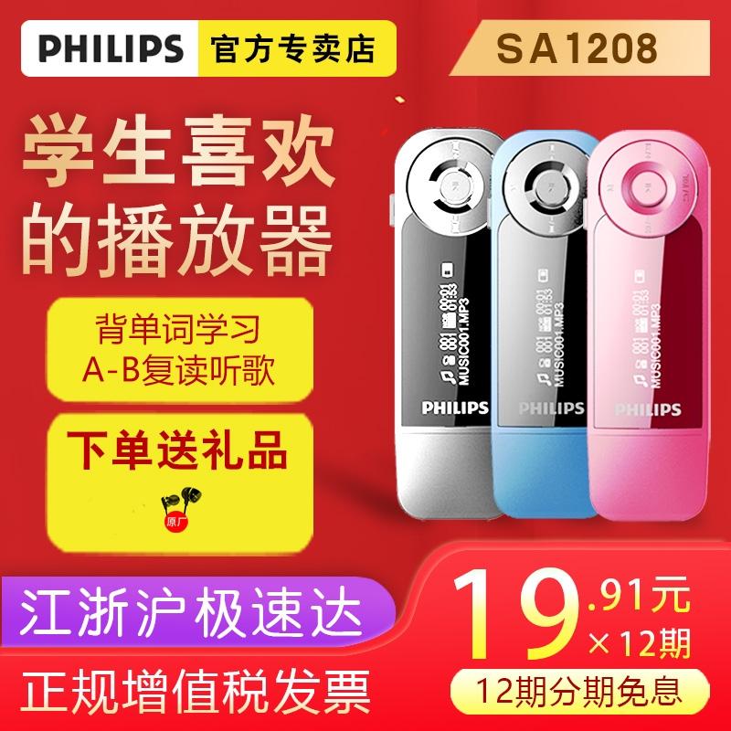 Philips / Philips sa1208 music player sports small portable student MP3 Walkman