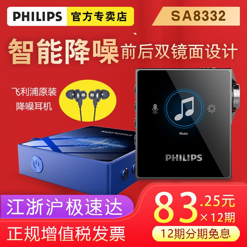 Philips / Philips sa8332 lossless music player hifi fever DSD Bluetooth MP3 Walkman
