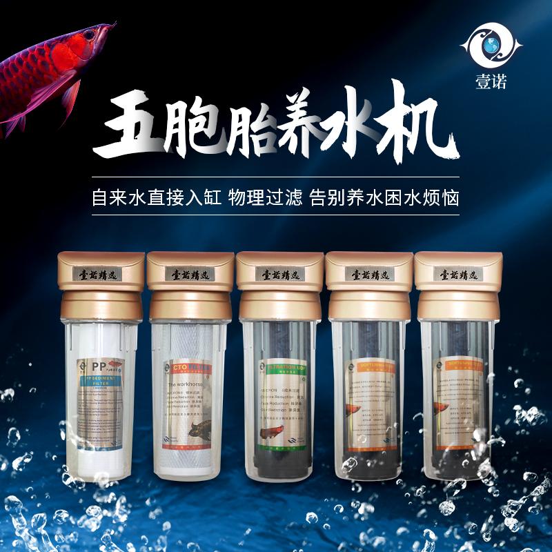 (用1元券)壹诺养水机鱼缸净水器五胞胎过滤设备自来水过滤除氯水族箱过滤器