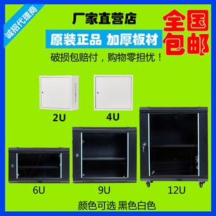 网络小机柜12U墙柜6u家用壁挂式0.6米监控2U弱电9u宽带箱交换机4U