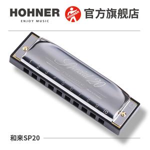 德国hohner进口sp20布鲁斯10口琴