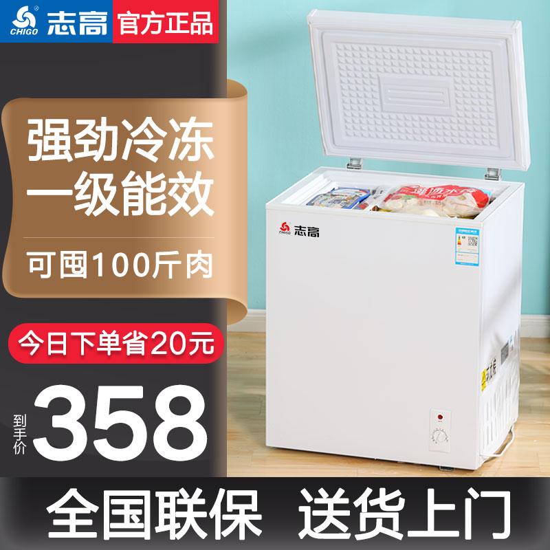 志高小冰柜家用小型冷冻一级节能省电迷你小型商用速冻全冷冻冷柜