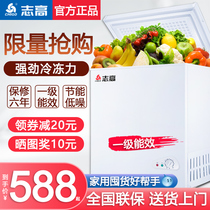 冷柜冰柜家用商用冷藏冷冻柜小型卧式205MBBCBD容声Ronshen