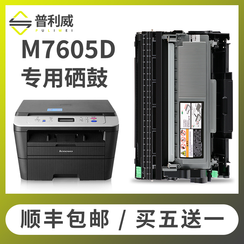 [SF package mail] plyway is suitable for Lenovo m7605d cartridge m7400pro lt2451h lj2405d m7655dhf 7615dna black and white 2605d 2655 cartridge