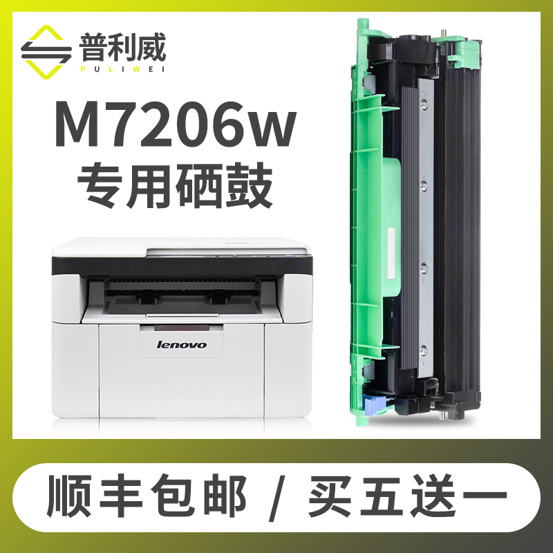 [SF free mail] prevel is suitable for Lenovo m7206w cartridge 7216 2206 lj2205 black and white s1801 printer m7206 cartridge ink f2071h cartridge lt201h toner