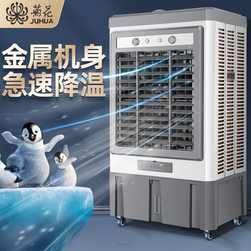 Chrysanthemum industrial cooling fan refrigeration household water cooling air conditioning fan commercial Factory Hotel dormitory small air conditioning fan