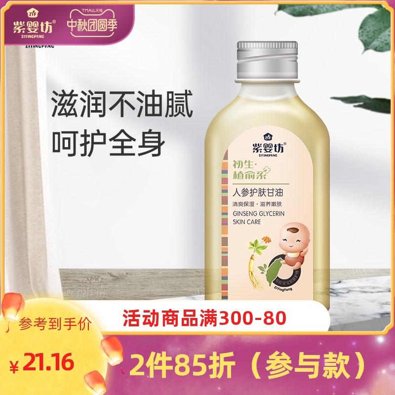 【紫婴坊】婴幼儿润肤人参护肤甘油