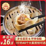 蒸、煎、煮样样行、优质原料:1kg 约48个 美粮坊 香菇鲜肉蒸饺 券后16.8元包邮