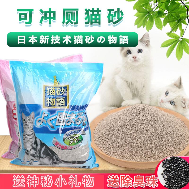 膨润土无尘猫砂可冲厕所大颗粒抗菌原味吸水结团日本技术不沾底5L