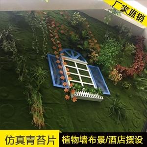 仿真苔藓植被绿植墙装饰青苔石头植物墙垂直绿化背景草坪草皮墙